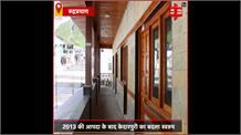 Rudraprayag: तीर्थ पुरोहितों के भवन बनकर हुए तैयार, आपदा को ध्यान में रखकर किया निर्माण