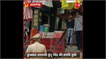 कुख्यात अपराधी कुंटू सिंह की करोड़ों की संपत्ति कुर्क, पुलिस फोर्स तैनात