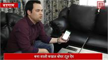 कश्मीर के दो भाईयों ने किया कमाल...चाइनीज ऐप शेयरइट का निकाला तोड़