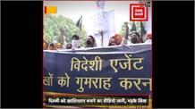 दिल्ली को खालिस्तान बनाने की साजिश! पाकिस्तान उच्चायोग के बाहर 'जागो' पार्टी का प्रदर्शन
