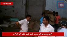 गरीबों के हक पर राशन माफिया का डाका, राइस मिल में पड़े मिले गरीबों को बांटे जाने वाले राशन के 8 बोरे