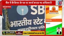 यमुनानगर में बैंक अधिकारी मिला कोरोना पॉजिटिव, बैंक किया गया सील
