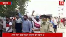 मामुली कहासुनी पर युवक की हत्या: आरोपियों की गिरफ्तारी को लेकर भड़के लोगों ने किया हंगामा