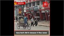 Lockdown Again in UP- Day 2: प्रयागराज में लॉकडाउन का असर, राहों ने फिर सुना सन्नाटे का शोर