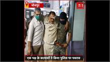Bhojpur:दो गुटों के बीच हुए विवाद को सुलझाने गई पुलिस पर पथराव, दारोगा घायल