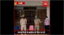 Bhadoi: सरकारी कार्यालय में कोरोना की दस्तक, पंचायत विभाग में संक्रमित मिलने से मचा हड़कंप