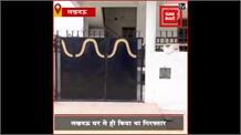 कानपुर पुलिस हत्याकांड के मुख्यारोपी के लखनऊ आवास पर पहुंची पुलिस, ताला तोड़ कर ली गई तलाशी