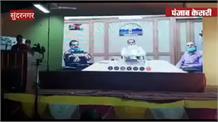 Cm ने सुंदरनगर को ऑनलाइन दिए 41 करोड़ के तोहफे