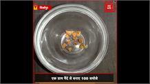 Mirzapur: यह है दुनिया का सबसे छोटा समोसा, एक बार में आप खा सकते है हजारों