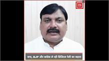 सपा, BJP और कांग्रेस ले रही डिजिटल रैली का सहारा