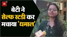 Kurukshetra की बेटी ने सेल्फ स्टडी करपास की UPSC परीक्षा, बधाईयों का लगा तांता