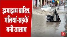 झमाझम बारिश: गलियां-सड़कें बनी तालाब, अधिकारी ने माना- सही वक्त पर नहीं हुई सफाई