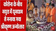 मथुरा में धूमधाम से मनाया गया श्रीकृष्ण जन्मोत्सव, मंदिरों में गूंजे जय कन्हैयालाल के जयकारे