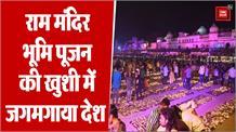 राम मंदिर भूमिपूजन को लेकर जश्न में डूबा पूरा देश, दीपावली से पहले जले दीप