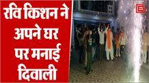 Ram Mandir Bhumi Pujan:  Ravi Kishan ने दीप जलाकर अपने घर पर मनाई दिवाली