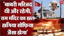 Ram Mandir Bhoomi Pujan : Muslim Law Board की धमकी  - Babri मस्जिद थी और रहेगी.. देखें पूरा ब्यान || Ayodhya