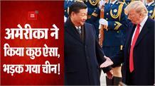 US –TAIWAN Relation: अमेरिका-ताइवान के बीच घटती दूरियों को देख भड़क गया चीन!