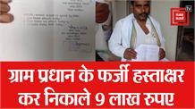 गाज़ीपुर में बड़ा घोटाला, ग्राम प्रधान के फर्जी हस्ताक्षर कर महिला अधिकारी ने निकाले 9 लाख रुपए