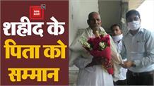 शहीद Ram mehar के पिता को किया गया सम्मानित    Independence Day 2020