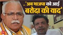 Baroda by-election: 6 साल में अब BJP सरकार को आई बरोदा हलके की याद- Jitendra Hooda