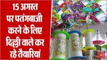 दिल्ली में पतंगों की हो रही है जमकर बिक्री, 15 अगस्त पर दिल्ली वाले जमकर करते हैं पतंगबाजी