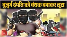 बुजुर्ग दंपति को बंधक बनाकर लाखों की लूटको दिया अंजाम, 20 दिन में दूसरी वारदात