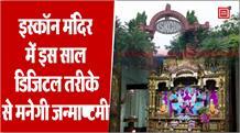 इस बार ऑनलाइन मनाई जाएगी श्री कृष्ण जन्माष्टमी, दिल्ली का इस्कॉन मंदिर ऑनलाइन करेगा प्रसारण
