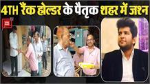 हरियाणा के छोरे हिमांशु ने UPSC में जमाई धाक, पूरे देश में आई चौथी रैंक, परिवार में जश्न का माहौल
