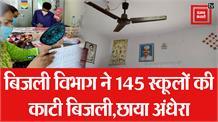 गौतमबुद्धनगर में बिजली विभाग ने काटी 145 स्कूलों की बिजली, बिजली विभाग का करीब पांच करोड़ रुपए बकाया