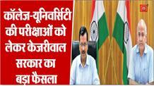 केजरीवाल सरकार का बड़ा फैसला, दिल्ली में नहीं होंगी कॉलेज-यूनिवर्सिटी की परीक्षाएं