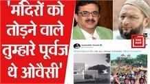 वसीम रिजवी ने साधा असदुद्दीन पर निशाना, 'मंदिरों को तोड़ने वाले तुम्हारे पूर्वज थे ओवैसी'