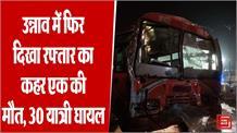 उन्नाव में दिखा रफ्तार का कहर: ट्रक से टकराई रोडवेज बस, एक की मौत 30 यात्री घायल