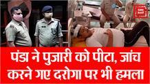 मां विंध्यवासिनी में आरती के दौरान पंडा ने पुजारी को पीटा, जांच करने गए दरोगा पर भी हमला