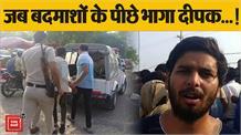 सोहना से भागे और गुरुग्राम में पकड़ लिए बदमाश, बहादुर की दिलेरी के लिए कमिश्नर देंगे 5 हजार रुपए