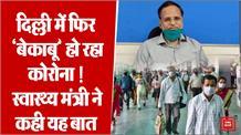 दिल्ली में कोरोना फिर 'बेकाबू', केजरीवाल सरकार के निशाने पर बाहरी लोग