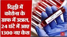 दिल्ली में 24 घंटे में COVID-19 के 1300 नए केस, मरीजों का आंकड़ा 1.45 लाख के पार