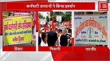 प्रदेशभर में कर्मचारी संगठनों ने अपनी मांगोंको लेकर चलाया जेल भरों आंदोलन, गिरफ्तारियां भी दीं