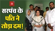 अलीपुर की सरपंच के पति मनोज डागर की इलाज के दौरान मौत, 15 जुलाई को बदमाशों ने मारी थीगोली