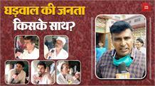 Baroda के घड़वाल गांव की जनता मूड क्या है, देखिए By Election को लेकर ग्राउंड रिपोर्ट