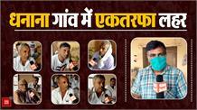 Baroda के धनाना गांव में तो एकतरफा लहर है, देखिए By-Election को लेकर ग्राउंड रिपोर्ट