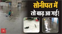 Sonipat में झमाझम बारिश, जलमग्न हो गया शहर...पानी पानी हो गए गांव