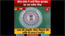 झारखंड को मिला नया प्रतीक चिन्ह, राज्य की संस्कृति, गौरव, विकास और शक्ति को करता है प्रदर्शित