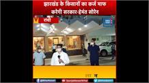 मुख्यमंत्री हेमंत सोरेन ने किया बड़ा ऐलान, किसानों का कर्ज माफ करेगी सरकार