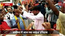 Ram Mandir Bhumi Pujan:  अयोध्या में आज रचा जाएगा इतिहास, राम नगरी में जश्न का माहौल