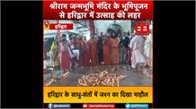 श्रीराम जन्मभूमि मंदिर के भूमिपूजन को लेकर हरिद्वार में उत्साह की लहर, 11 हजार दीप जलाकर जमकर की आतिशबाजी