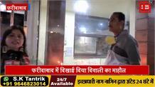 राम मंदिर को लेकर Faridabad में मनाई गई 'दिवाली' ! दीपक व मोमबत्तियों से किया घरों को रोशन