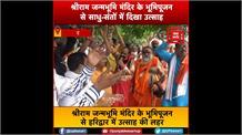 श्रीराम जन्मभूमि मंदिर के भूमिपूजन से साधु-संतों में दिखा उत्साह, दुग्धाभिषेक के बाद किया भजन-कीर्तन