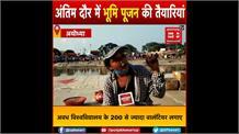 अंतिम दौर में राम मंदिर के भूमि पूजन की तैयारियां, राम की पैड़ी पर लगाए एक लाख 11 हजार दीये