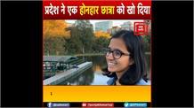 राज्यसभा सांसद संजय सिंह पहुंचे छात्रा सुदीक्षा भाटी के घर, कहा- प्रदेश ने एक  होनहार  छात्रा को खो दिया