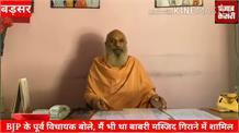 राम मंदिर स्पेशल: उस वक़्त मस्जिद गिराने वालों में शामिल थे बड़सर के Ex MLA, सुनिए क्या कैसे हुआ था